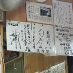きしもと食堂 - 色紙がイッパイ!旅サラダの神田正樹さんのサインも~♪