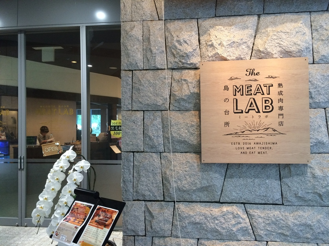 熟成肉専門店 島の台所 MEATLAB