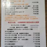 Bistro ひつじや - 201608 おすすめ料理メニュー