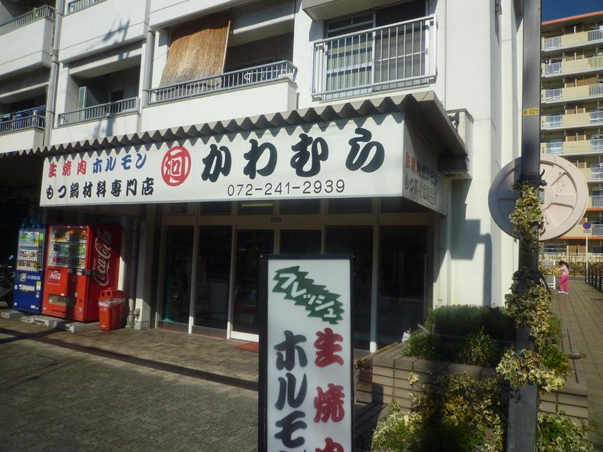 かわむらホルモン店