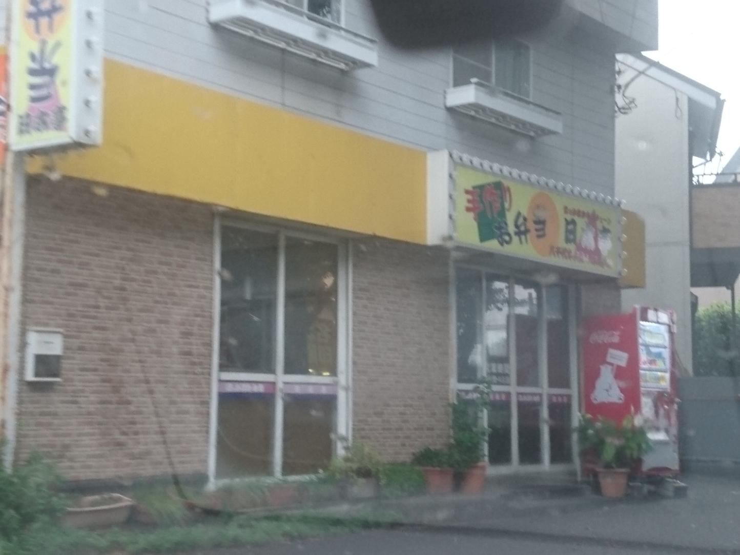 ほか弁 日本亭 八千代中央店