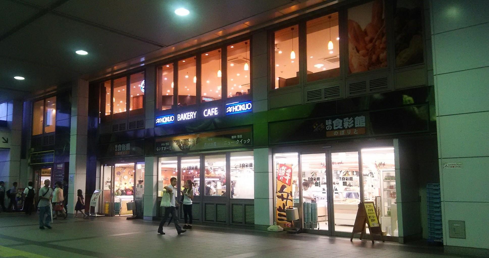 味の食彩館 登戸店