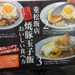 重松飯店 - その他写真:焼豚玉子飯 美味しい食べ方 ※そんなに大したことは書かれていません