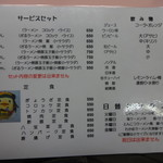 重松飯店 - メニュー写真:セットメニュー他