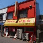 重松飯店 - 外観写真:店の外観
