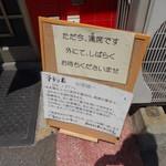 重松飯店 - その他写真:ウェイティングボードがあるので、そちらに名前を書いて待ちます