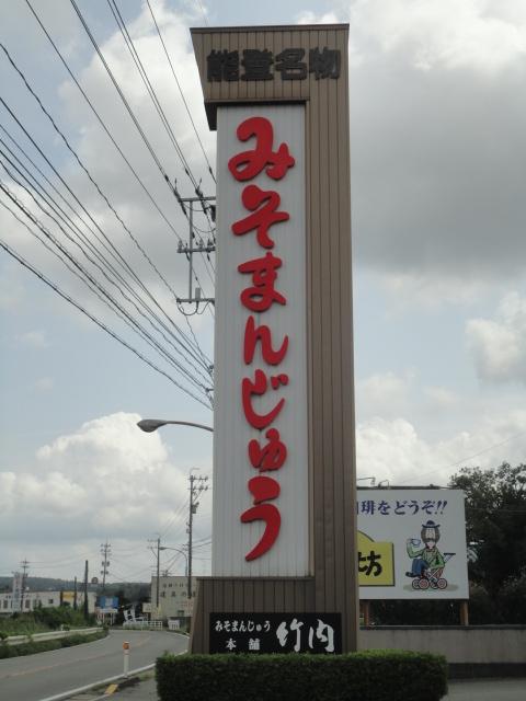 竹内 和倉店