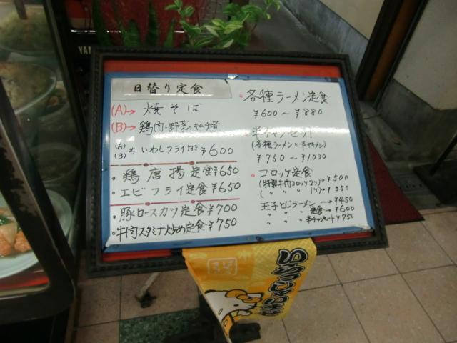 ラーメン太郎 岡町店