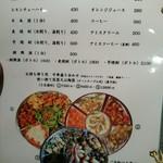 彩菜・中華ダイニング - メニュー写真: