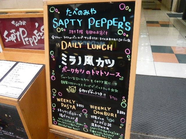 SAPTY PEPPER�fS
