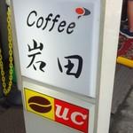 喫茶 岩田 - 外観写真:看板