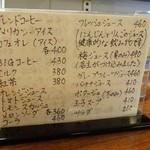 喫茶 岩田 - メニュー写真:メニュー(3)