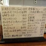 喫茶 岩田 - メニュー写真:メニュー(2)