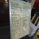 喫茶 岩田 - メニュー写真:メニュー(1)