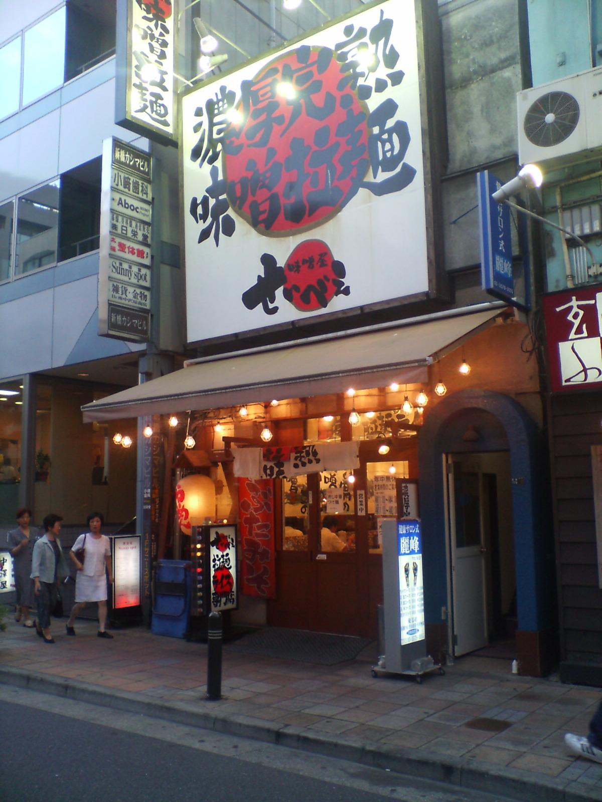 味噌屋 せいべえ 上野本店