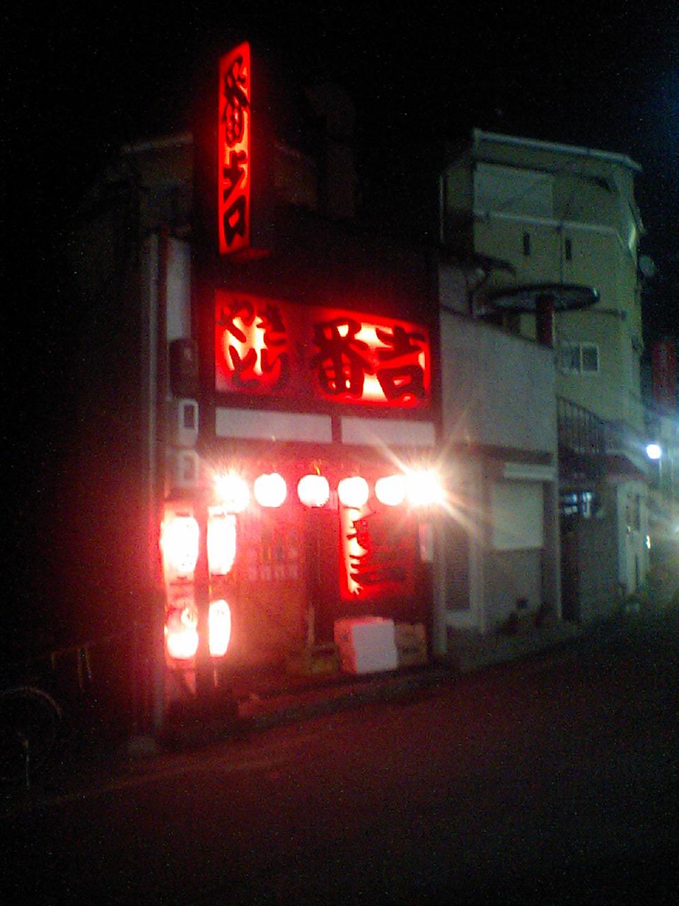 やきとり 番吉 京都小倉店