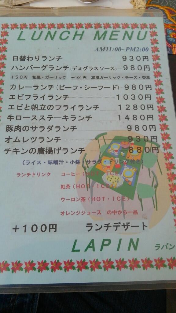 洋食店 LAPIN