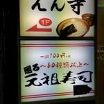 55008493 - 隣は元祖寿司