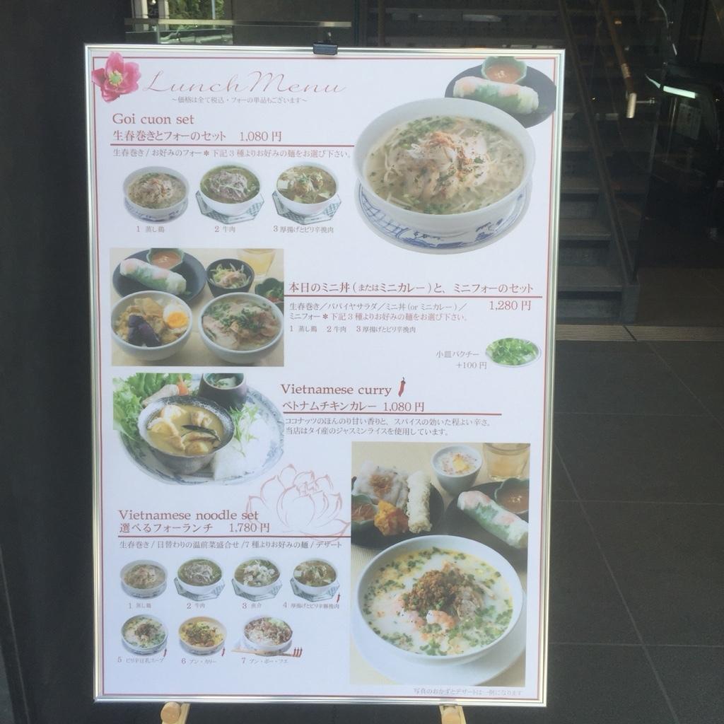 ニャーヴェトナム 京都店