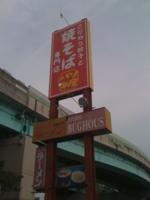 バソキ屋 西月隈店