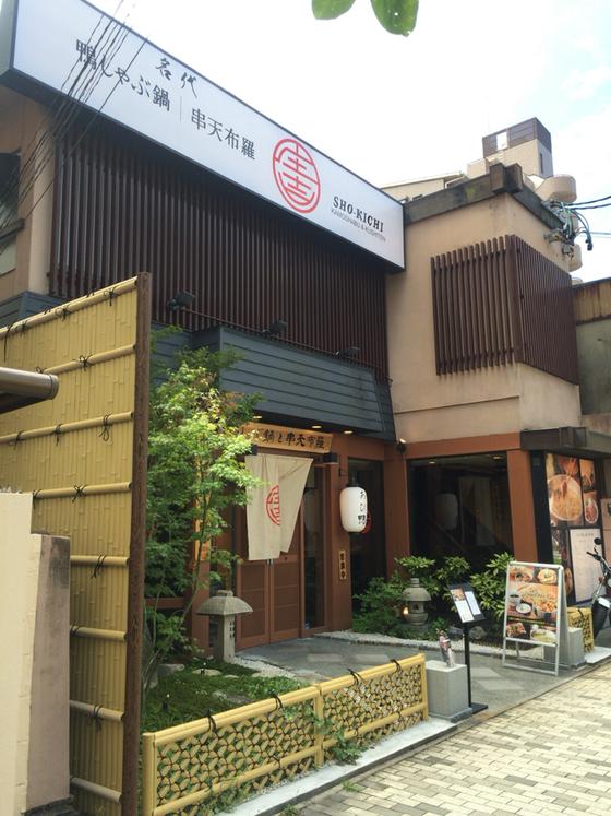 庄吉 桜山店