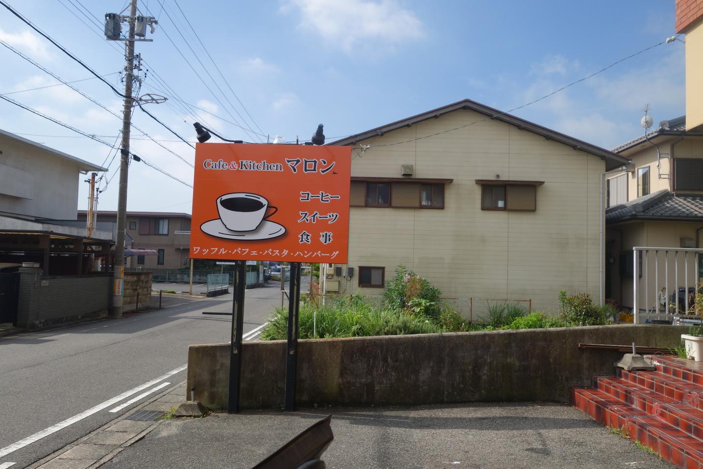 カフェ&キッチン マロン