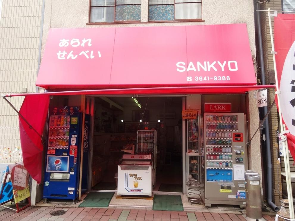 三協菓子店