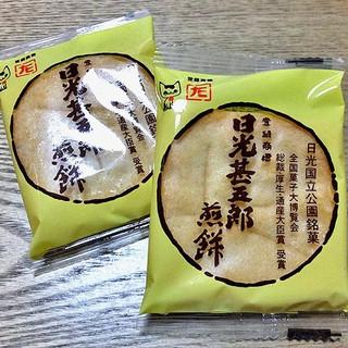 日光甚五郎煎餅本舗 石田屋 - 料理写真:日光甚五郎煎餅(2016年8月)