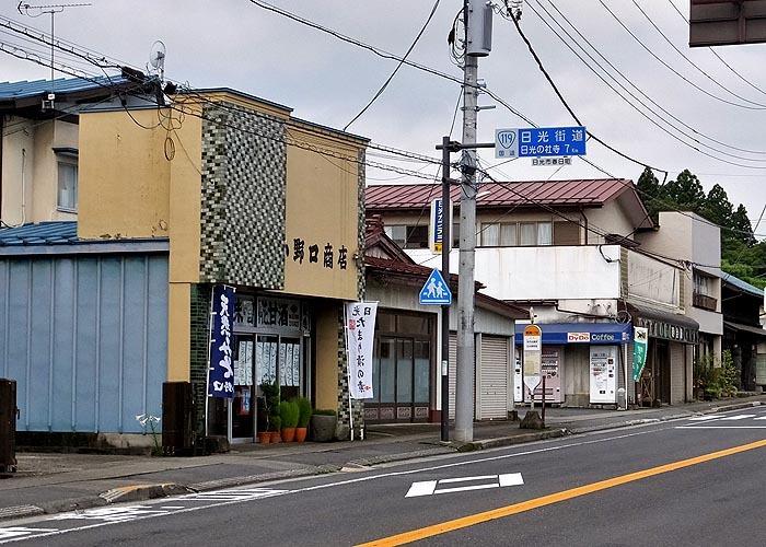小野口商店