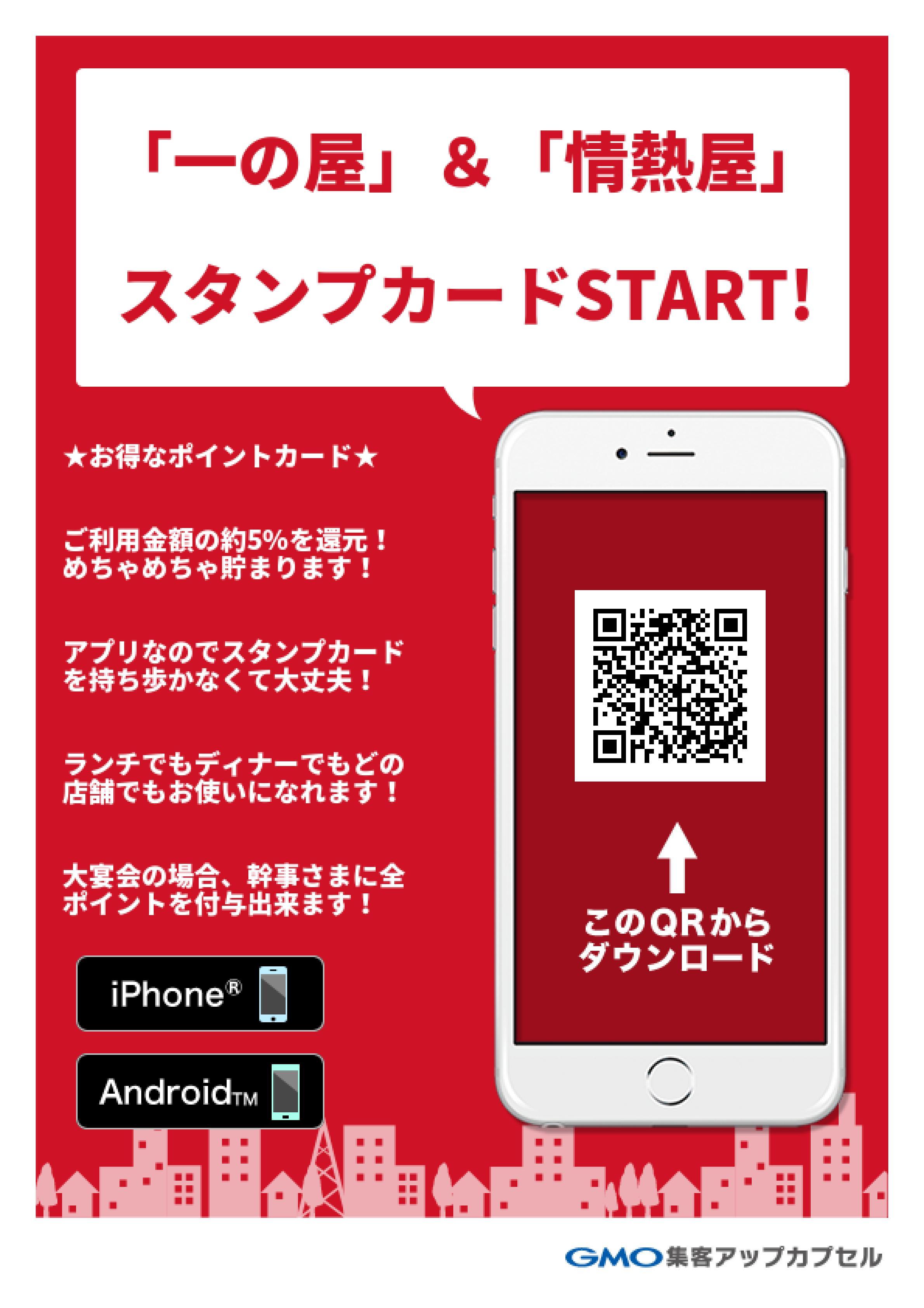 1)アプリダウンロードでお会計から【10%OFF!】