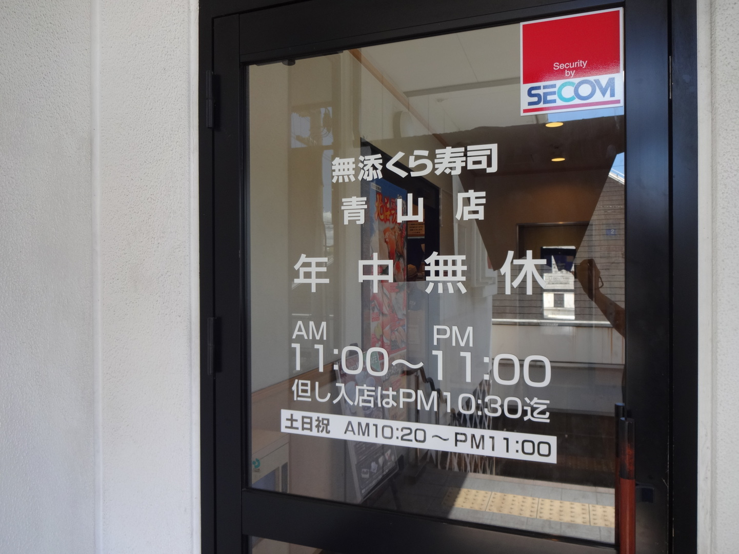 無添くら寿司 青山店