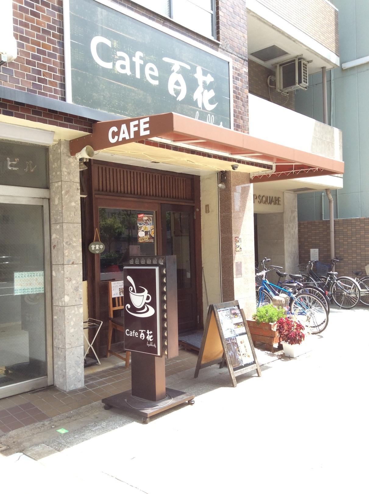 cafe 百花