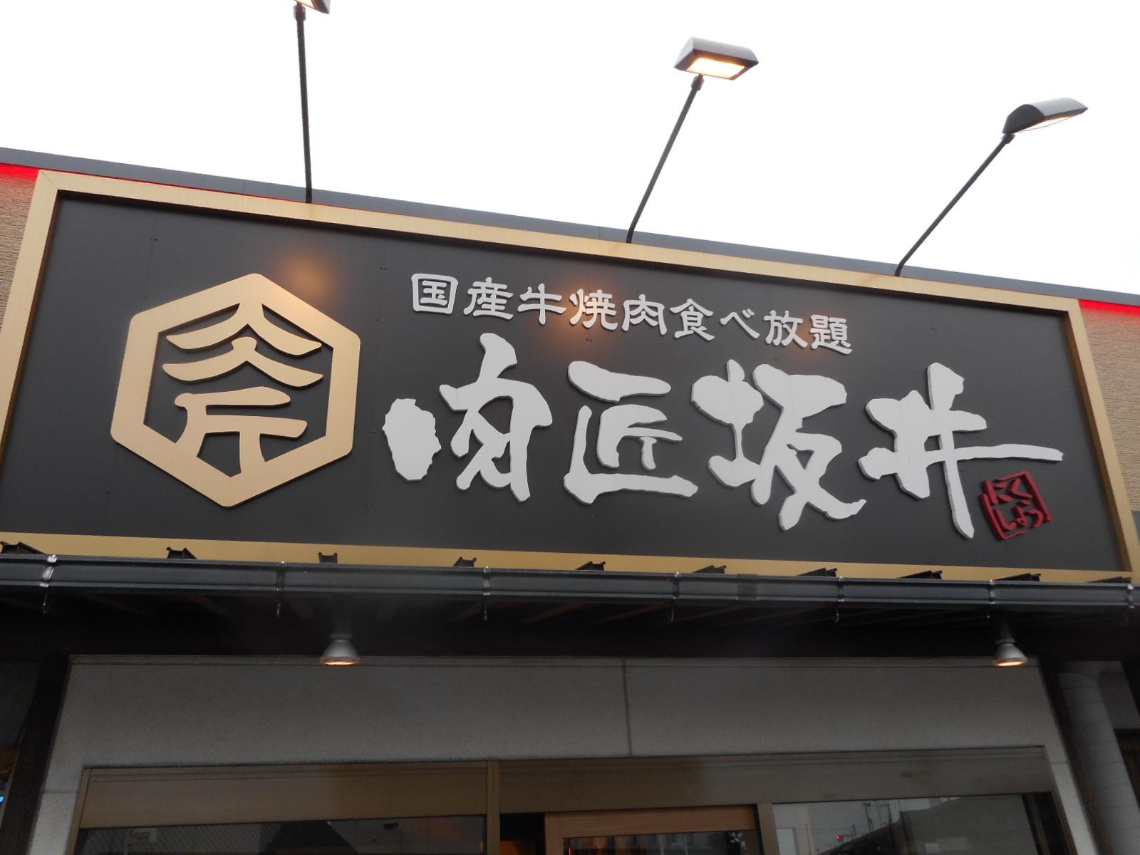 肉匠 坂井 高知野市店