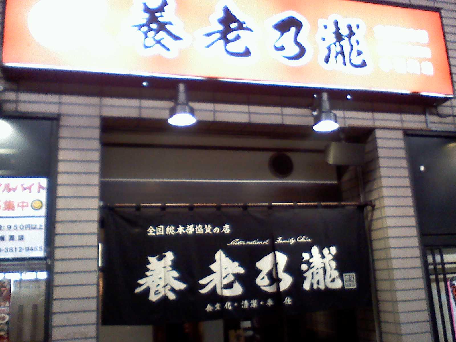 養老乃瀧 小石川店