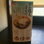 丸亀製麺 - メニュー写真: