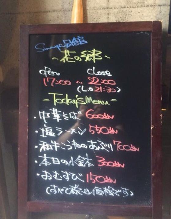 シンヤベッカン ハナノサト