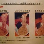 55070345 - 麺の種類は3種類からチョイス
