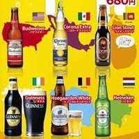 ◇世界のビールあります!!◇