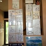 白楽天 - 内観写真:店内にはサイン色紙がビッシリ^^