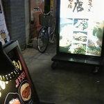 鉄人の店 - 看板
