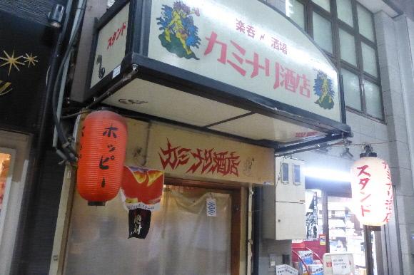 カミナリ酒店 岡町店