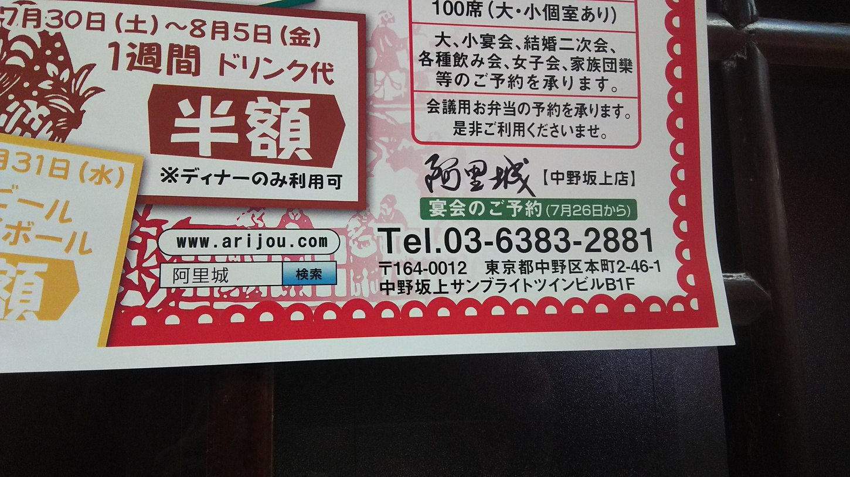 阿里城 中野坂上店