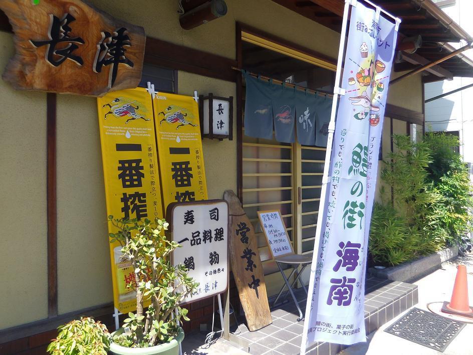 長津寿司店