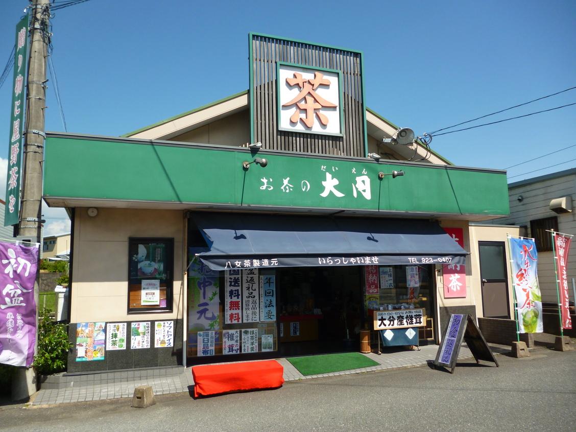 お茶の大円 二日市店