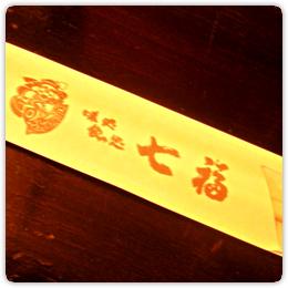 海鮮茶屋七福