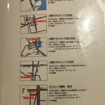 八勝亭オリエント  - その他写真:オリエントグループ5店舗です。(2016.8 byジプシーくん)