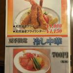 八勝亭オリエント  - メニュー写真:メニュー(東予店限定)です。(2016.8 byジプシーくん)