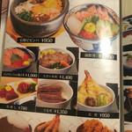 八勝亭オリエント  - メニュー写真:メニュー(ビビンパ&丼&カレー)です。(2016.8 byジプシーくん)