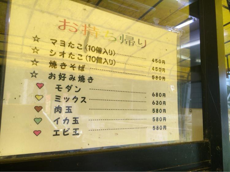 マヨたこ 加治木店