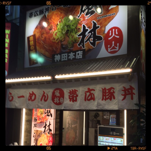 風林火山 神田本店